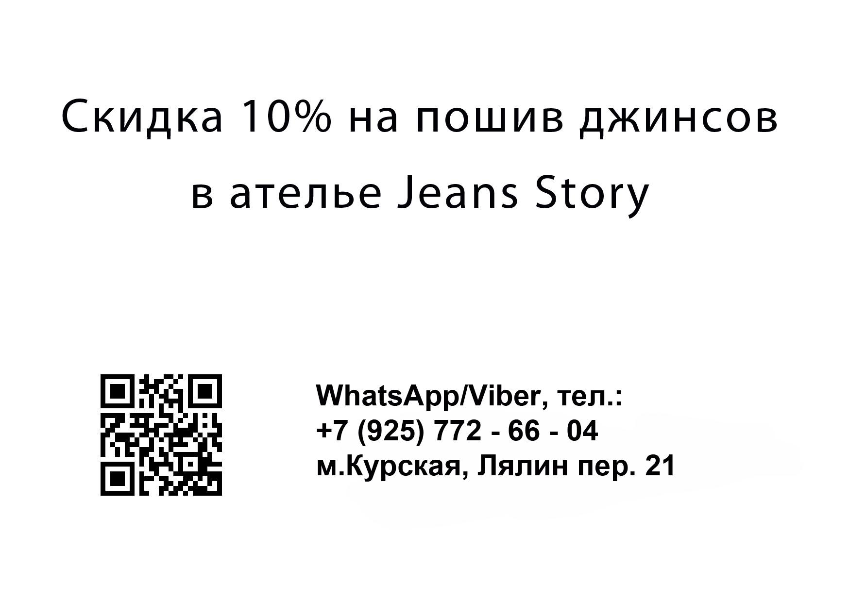 Купон на скидку на пошив джинсов